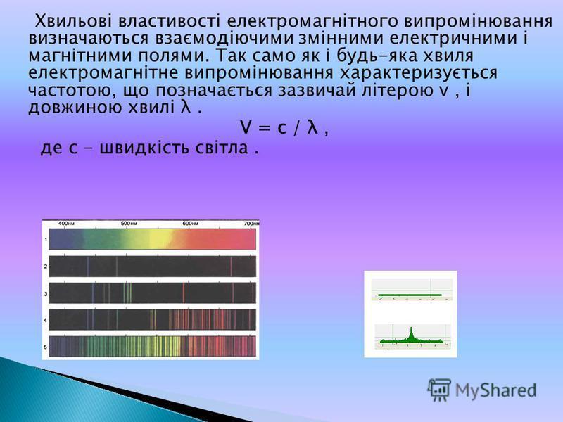 Хвильові властивості електромагнітного випромінювання визначаються взаємодіючими змінними електричними і магнітними полями. Так само як і будь-яка хвиля електромагнітне випромінювання характеризується частотою, що позначається зазвичай літерою v, і д