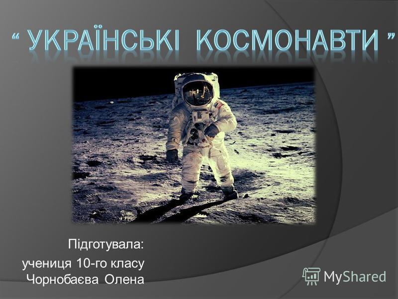 Підготувала: учениця 10-го класу Чорнобаєва Олена