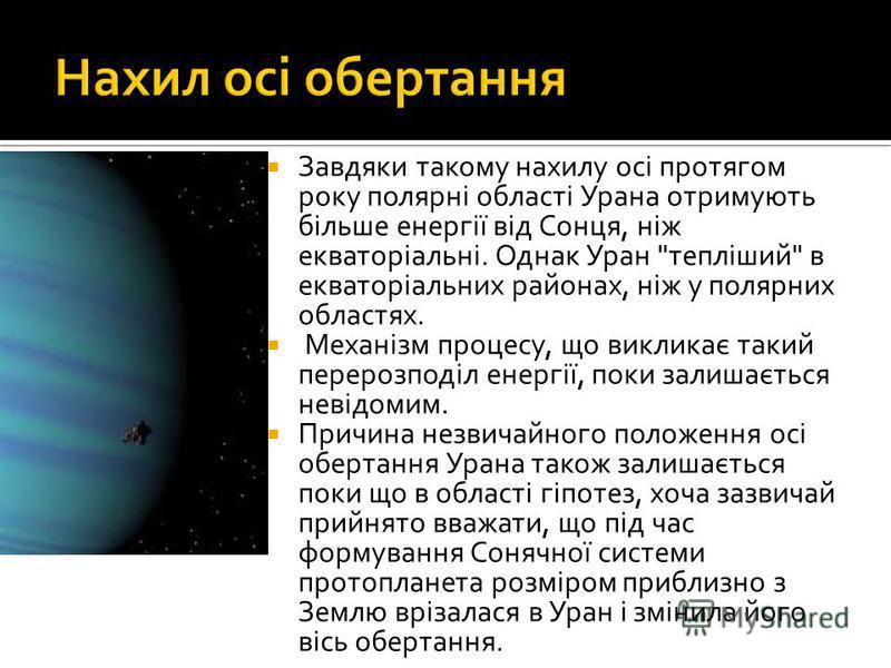 Завдяки такому нахилу осі протягом року полярні області Урана отримують більше енергії від Сонця, ніж екваторіальні. Однак Уран