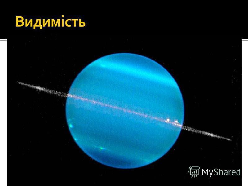 Уран видно неозброєним оком в протистоянні на чистому небі в темний час доби, і його можна спостерігати навіть у міських умовах з біноклем. У великі аматорські телескопи з діаметром об'єктива від 15 до 23 см Уран видно як блідо- блакитний диск з явно