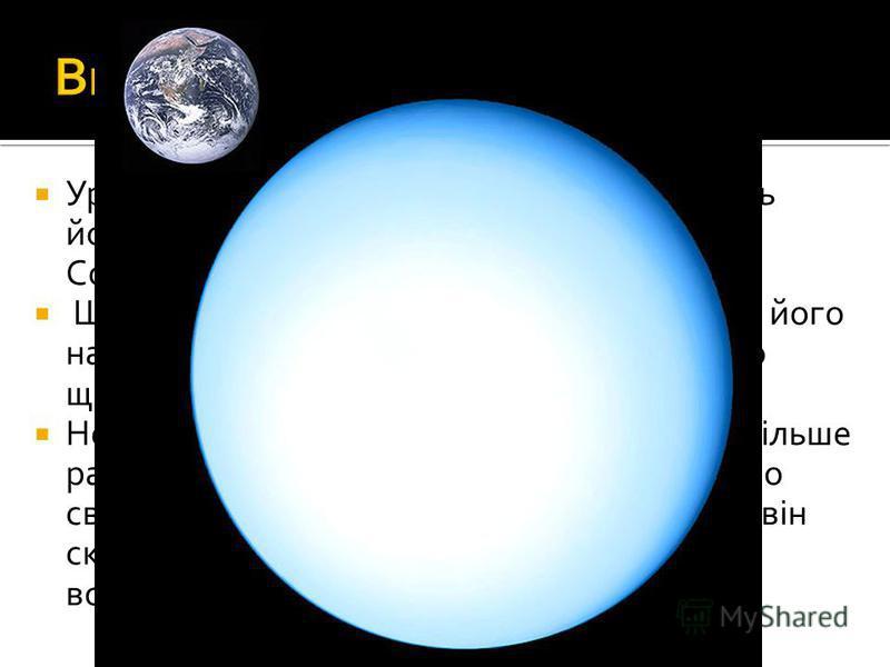 Уран важча за Землю в 14,5 разів, що робить його найменш масивною з планет-гігантів Сонячної системи. Щільність Урана, рівна 1,270 г / см, ставить його на друге місце після Сатурна за найменшою щільності серед планет Сонячної системи. Незважаючи на т