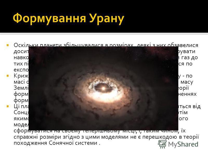 Оскільки планети збільшувалися в розмірах, деякі з них обзавелися досить сильним магнітним полем, що дозволив їм сконцентрувати навколо себе залишковий газ. Вони продовжували набирати газ до тих пір, поки не досягали межі, і далі їх розміри збільшува