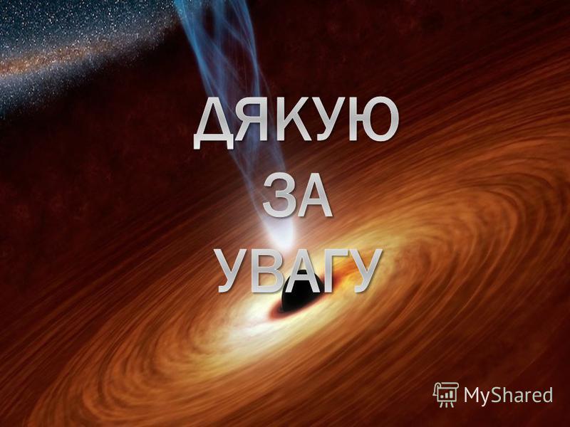 Чорні діри не можна безпосередньо побачити, але про їх присутность іноді можна судити по дії їх гравітаційного поля на найближчі об'єкти