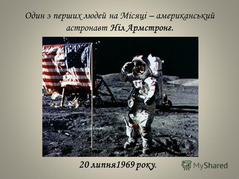 Один з перших людей на Місяці – американський астронавт Ніл Армстронг. 20 липня1969 року.