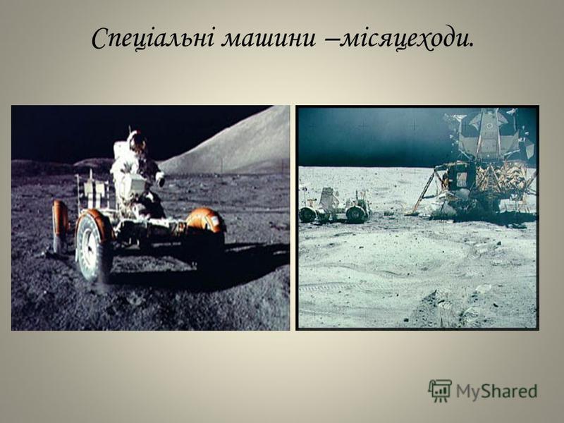 Спеціальні машини –місяцеходи.