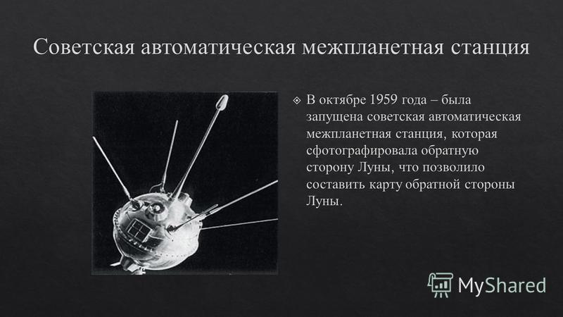 15 мая 1958 года – был запущен третий советский спутник, который весил 1326 кг. Его научная аппаратура продолжала исследование космоса. 15 мая 1958 года – был запущен третий советский спутник, который весил 1326 кг. Его научная аппаратура продолжала