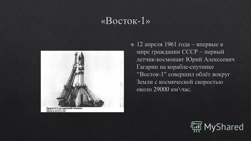 В октябре 1959 года – была запущена советская автоматическая межпланетная станция, которая сфотографировала обратную сторону Луны, что позволило составить карту обратной стороны Луны. В октябре 1959 года – была запущена советская автоматическая межпл