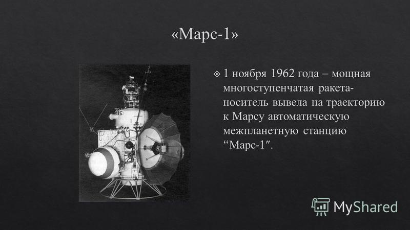 12 апреля 1961 года – впервые в мире гражданин СССР – первый летчик - космонавт Юрий Алексеевич Гагарин на корабле - спутнике Восток -1 совершил облёт вокруг Земли с космической скоростью около 29000 км \ час. 12 апреля 1961 года – впервые в мире гра