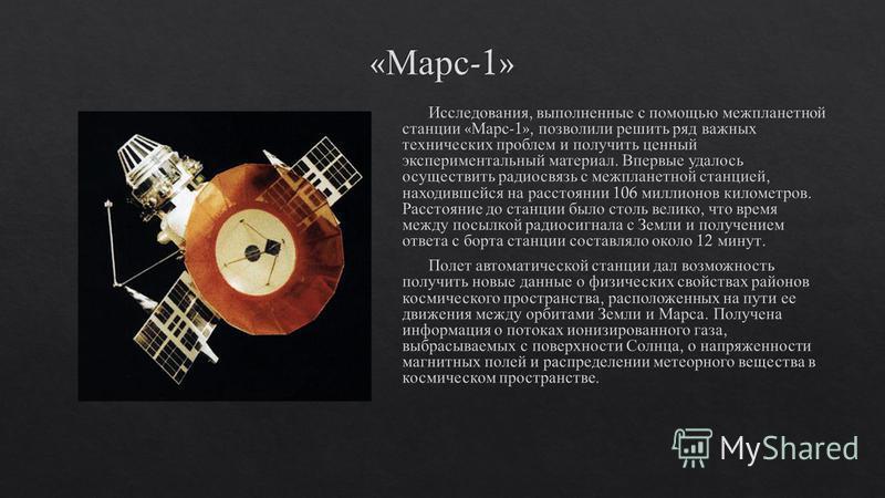 1 ноября 1962 года – мощная многоступенчатая ракета - носитель вывела на траекторию к Марсу автоматическую межпланетную станцию Марс -1. 1 ноября 1962 года – мощная многоступенчатая ракета - носитель вывела на траекторию к Марсу автоматическую межпла
