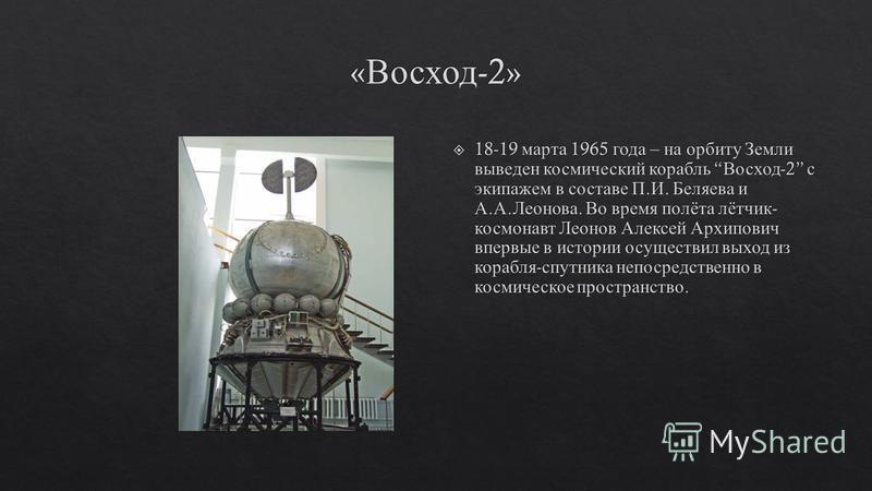 Исследования, выполненные с помощью межпланетной станции « Марс -1», позволили решить ряд важных технических проблем и получить ценный экспериментальный материал. Впервые удалось осуществить радиосвязь с межпланетной станцией, находившейся на расстоя