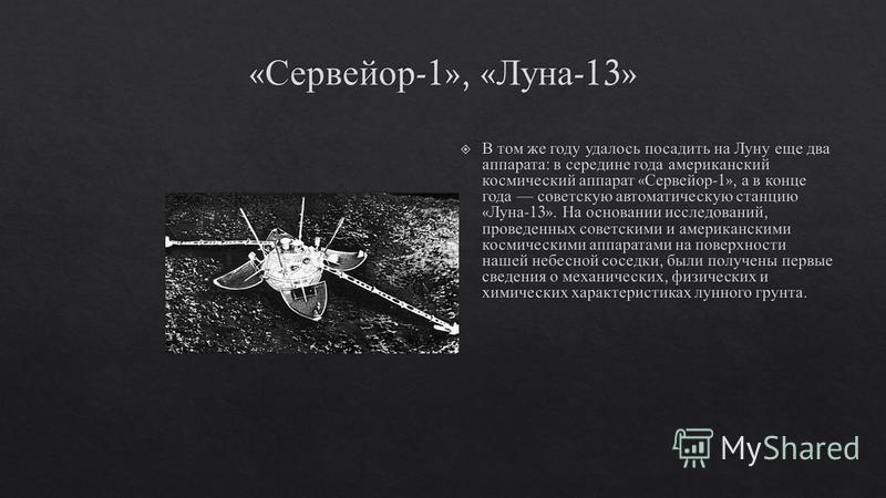 3 февраля 1966 года советская автоматическая станция « Луна -9» опустилась на поверхность Луны в районе Океана Бурь. Тем самым впервые была совершена мягкая посадка на поверхность ближайшего к нам небесного тела, открывшая новые возможности для дальн