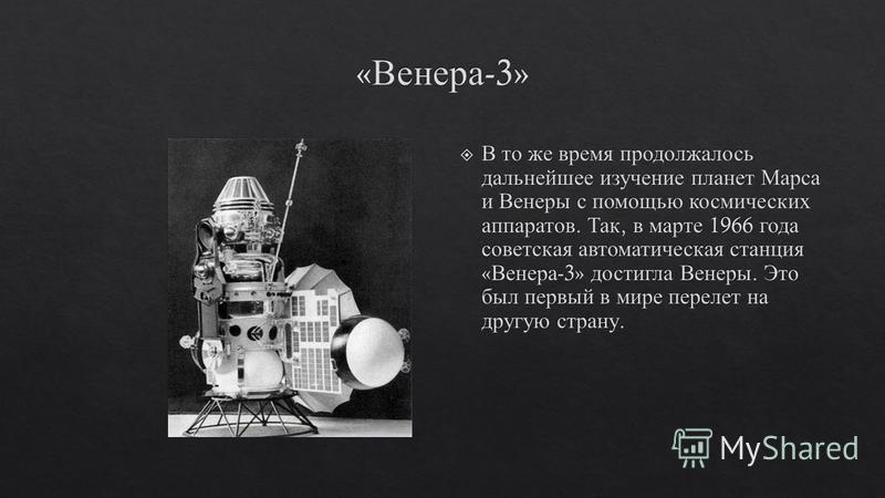 В том же году удалось посадить на Луну еще два аппарата : в середине года американский космический аппарат « Сервейор -1», а в конце года советскую автоматическую станцию « Луна -13». На основании исследований, проведенных советскими и американскими