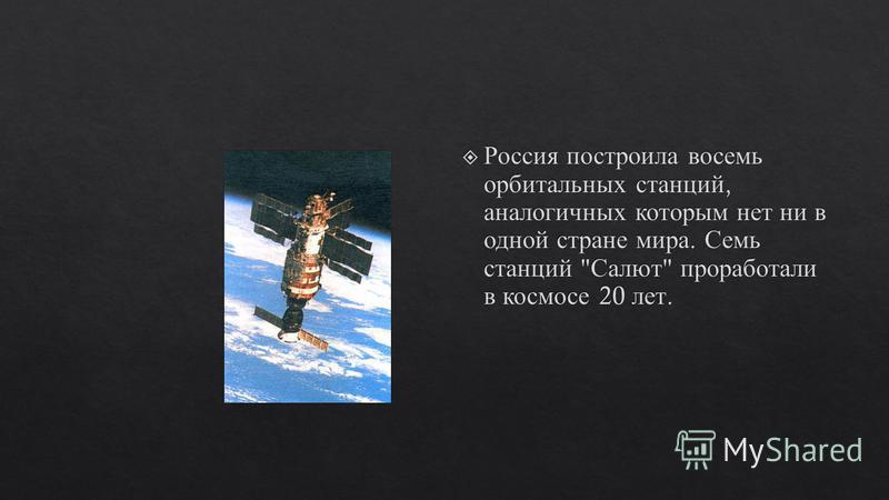 За первое десятилетие Космической эры, начавшейся 4 октября 1957 года в нашей стране было запущено 254 космических аппарата. Только в 1971 году в Советском Союзе стартовало около 100 космических аппаратов различного назначения : спутники Земли, межпл