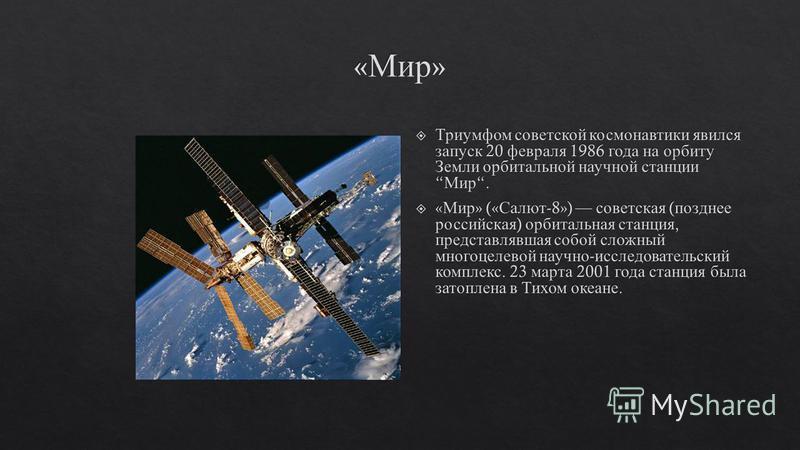 Россия построила восемь орбитальных станций, аналогичных которым нет ни в одной стране мира. Семь станций