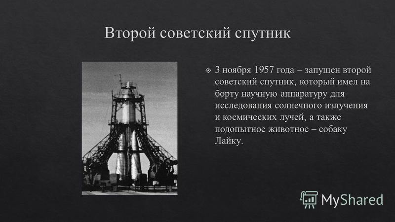 4 октября 1957 года – впервые в мире был запущен советский искусственный спутник земли, открывший эру освоения человеком космоса. 4 октября 1957 года – впервые в мире был запущен советский искусственный спутник земли, открывший эру освоения человеком