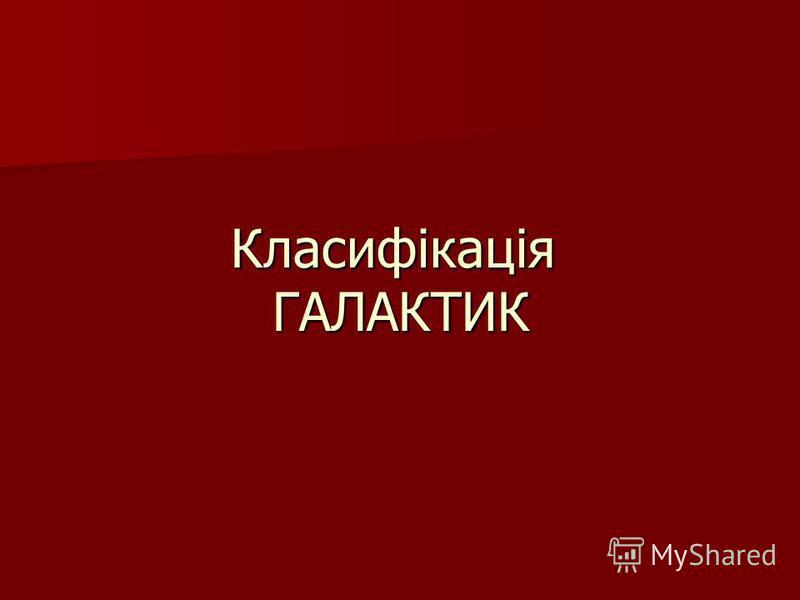 Класифікація ГАЛАКТИК