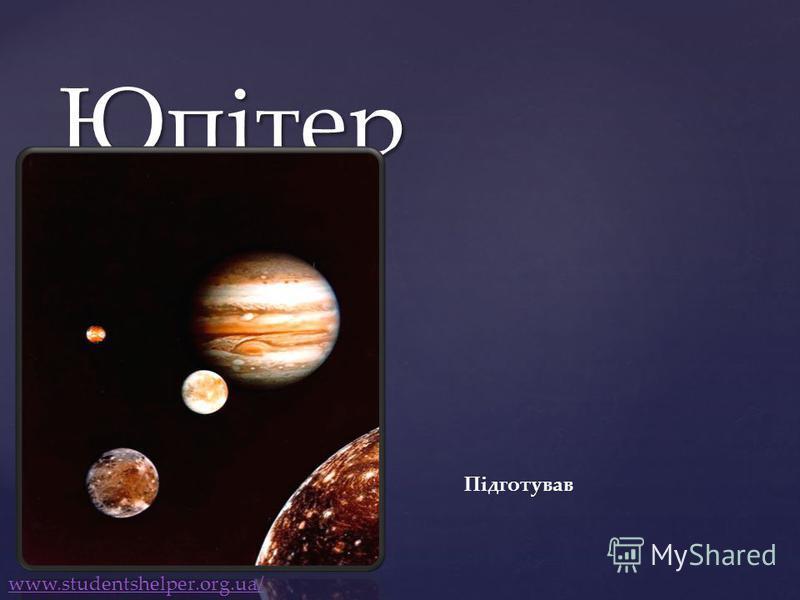 { Юпітер Підготував www.studentshelper.org.ua/