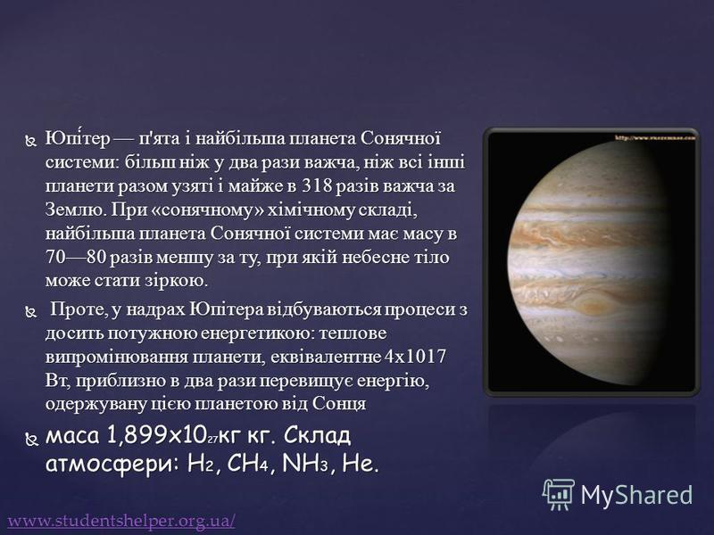 Юпі́тер п'ята і найбільша планета Сонячної системи: більш ніж у два рази важча, ніж всі інші планети разом узяті і майже в 318 разів важча за Землю. При «сонячному» хімічному складі, найбільша планета Сонячної системи має масу в 7080 разів меншу за т