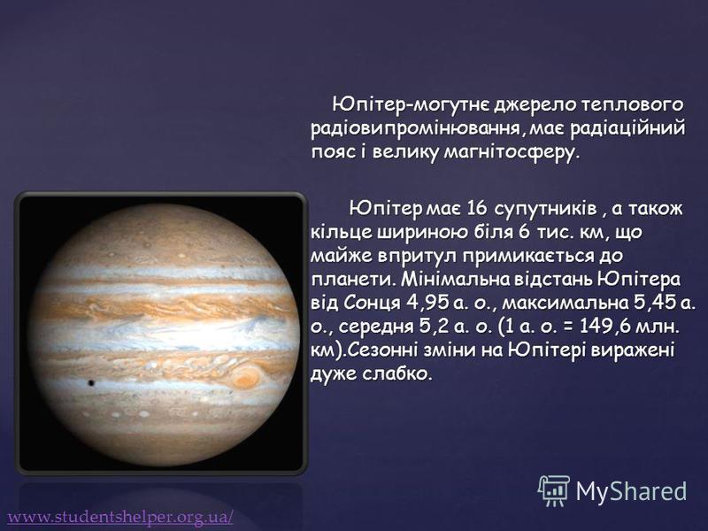 Юпітер-могутнє джерело теплового радіовипромінювання, має радіаційний пояс і велику магнітосферу. Юпітер-могутнє джерело теплового радіовипромінювання, має радіаційний пояс і велику магнітосферу. Юпітер має 16 супутників, а також кільце шириною біля