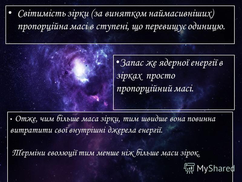 Світимість зірки (за винятком наймасивніших) пропорційна масі в ступені, що перевищує одиницю. Запас же ядерної енергії в зірках просто пропорційний масі. Отже, чим більше маса зірки, тим швидше вона повинна витратити свої внутрішні джерела енергії.