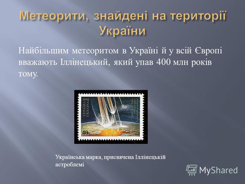 Найбільшим метеоритом в Україні й у всій Європі вважають Іллінецький, який упав 400 млн років тому. Українська марка, присвячена Іллінецькій астроблемі