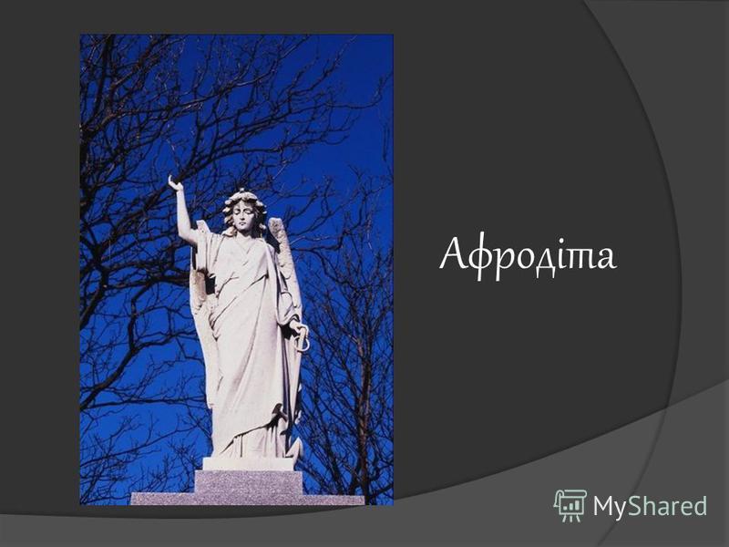 Афродіта