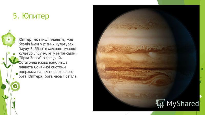 5. Юпитер Юпітер, як і інші планети, мав безліч імен у різних культурах: