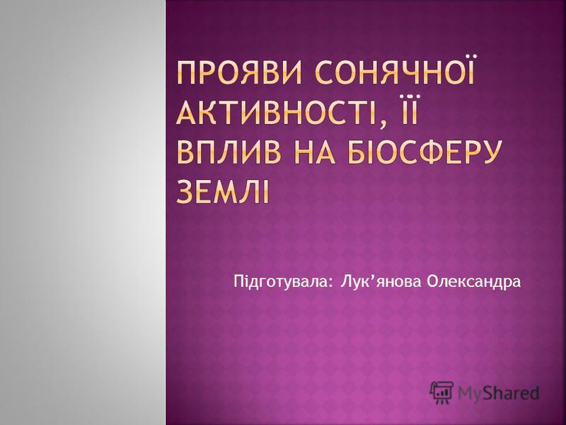 Підготувала: Лукянова Олександра