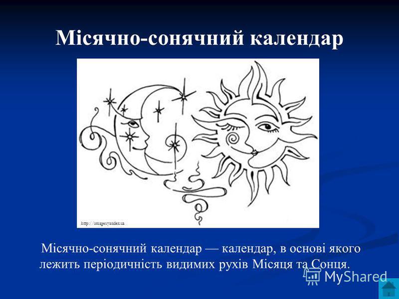 Місячно-сонячний календар Місячно-сонячний календар календар, в основі якого лежить періодичність видимих рухів Місяця та Сонця. http://images.yandex.ua