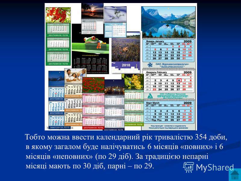 Тобто можна ввести календарний рік тривалістю 354 доби, в якому загалом буде налічуватись 6 місяців «повних» і 6 місяців «неповних» (по 29 діб). За традицією непарні місяці мають по 30 діб, парні – по 29. http://images.yandex.ua