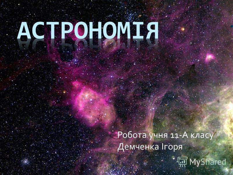 Робота учня 11-А класу Демченка Ігоря
