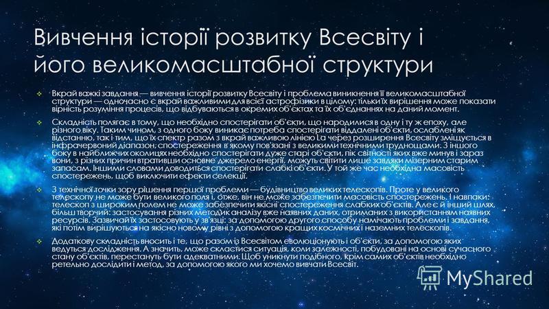 Вивчення історії розвитку Всесвіту і його великомасштабної структури Вкрай важкі завдання вивчення історії розвитку Всесвіту і проблема виникнення її великомасштабної структури одночасно є вкрай важливими для всієї астрофізики в цілому: тільки їх вир