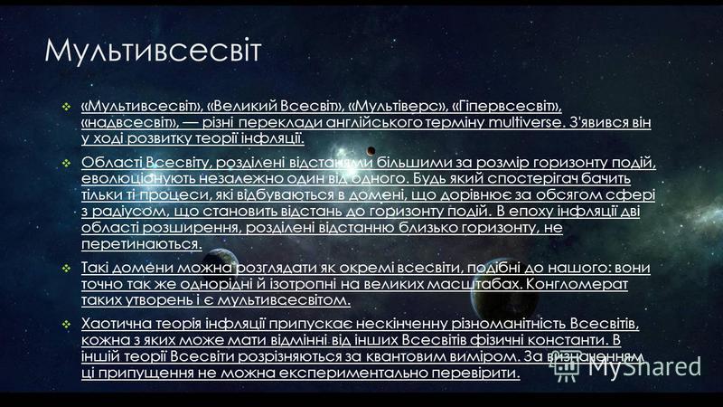 Мультивсесвіт «Мультивсесвіт», «Великий Всесвіт», «Мультіверс», «Гіпервсесвіт», «надвсесвіт», різні переклади англійського терміну multiverse. З'явився він у ході розвитку теорії інфляції. Області Всесвіту, розділені відстанями більшими за розмір гор