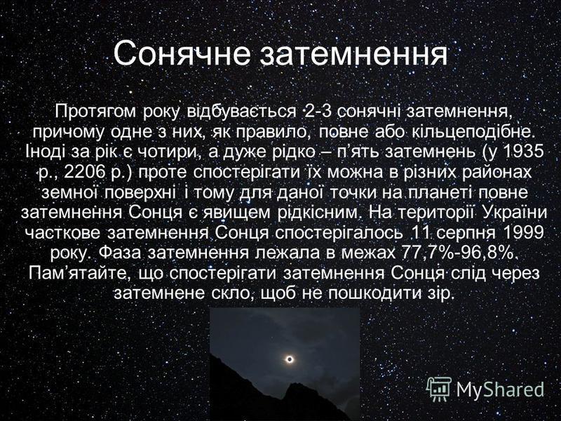 Сонячне затемнення Протягом року відбувається 2-3 сонячні затемнення, причому одне з них, як правило, повне або кільцеподібне. Іноді за рік є чотири, а дуже рідко – пять затемнень (у 1935 р., 2206 р.) проте спостерігати їх можна в різних районах земн