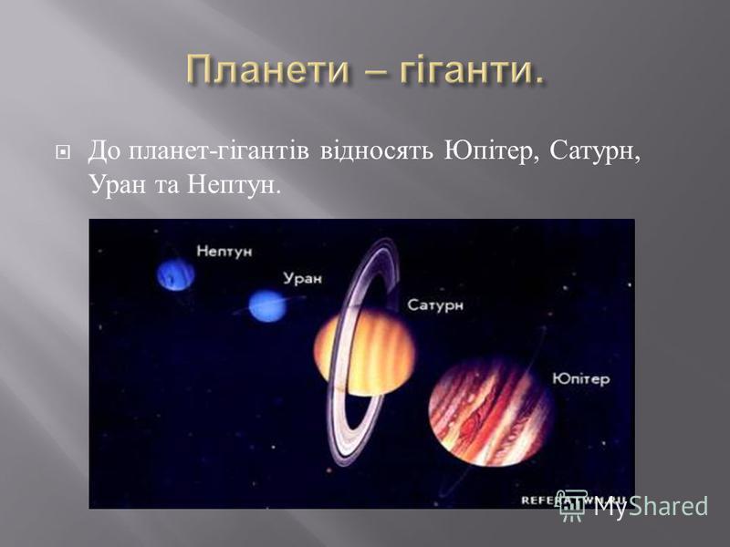До планет - гігантів відносять Юпітер, Сатурн, Уран та Нептун.