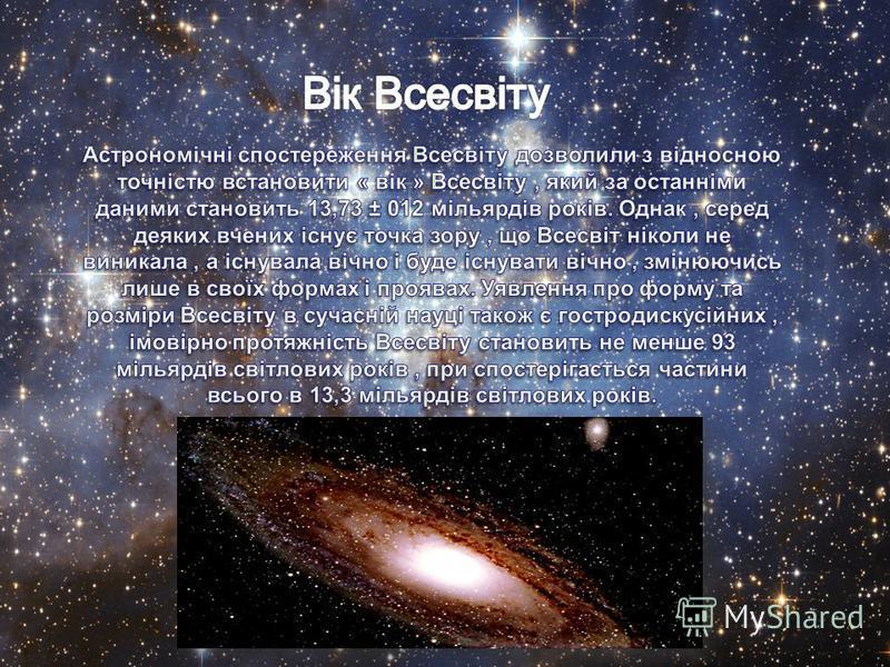 Вік Всесвіту