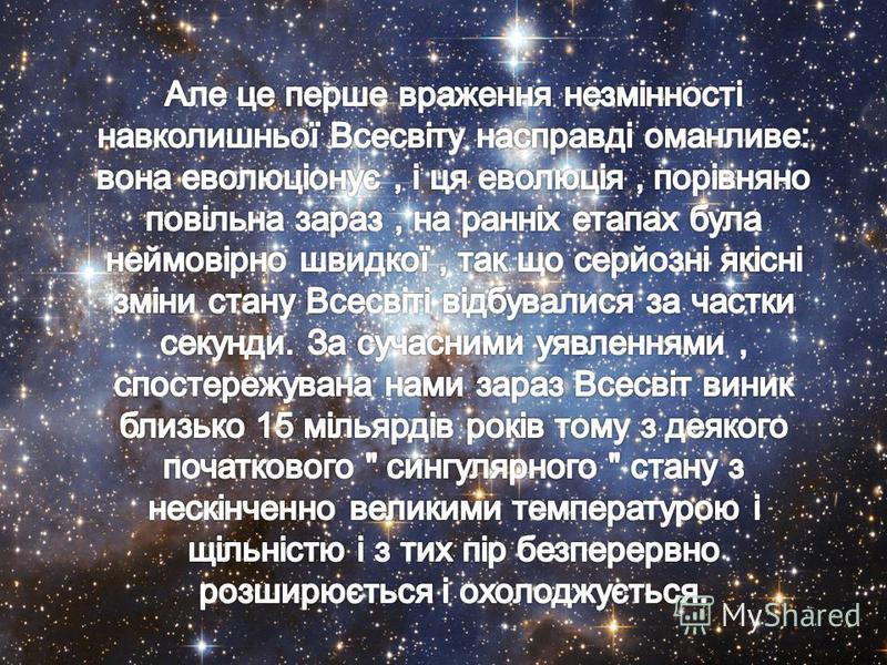 Вращение Галактики Галактика вращается вокруг своей центральной области Центр ее находится в созвездии Стрельца Вращение Галактики обнаруживается по эффекту Доплера Все звезды движутся вокруг центра Галактики.