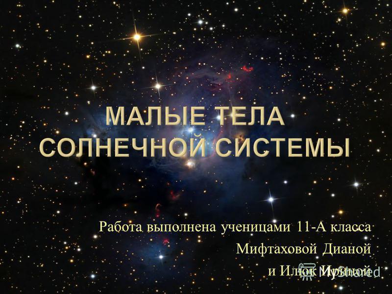 Работа выполнена ученицами 11- А класса Мифтаховой Дианой и Илюк Ириной