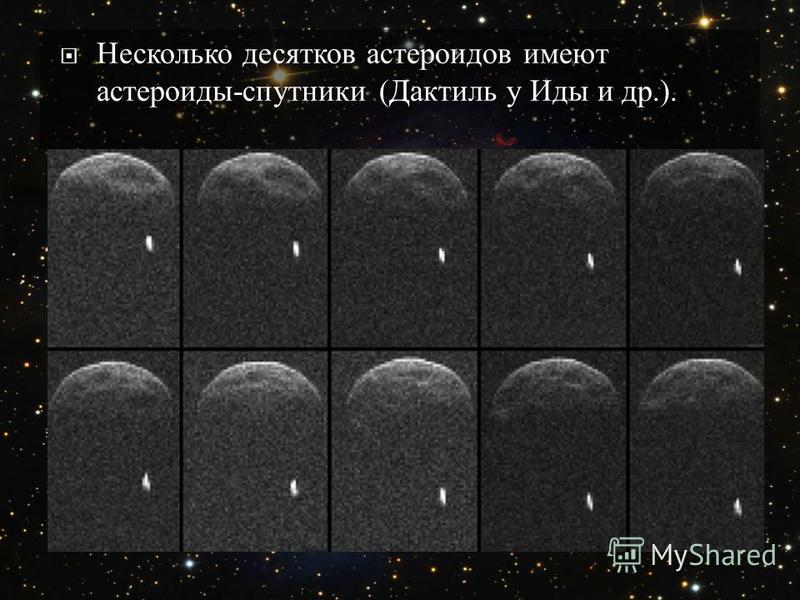 Несколько десятков астероидов имеют астероиды - спутники ( Дактиль у Иды и др.).