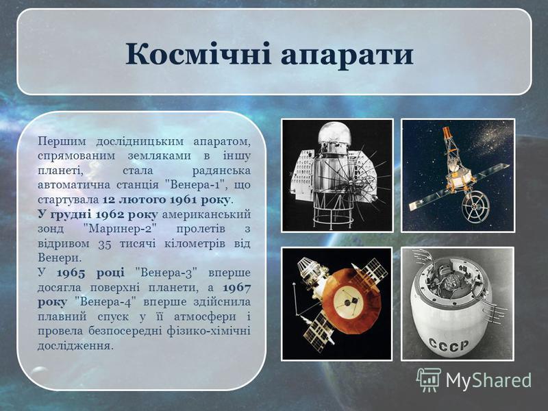 Космічні апарати Першим дослідницьким апаратом, спрямованим земляками в іншу планеті, стала радянська автоматична станція