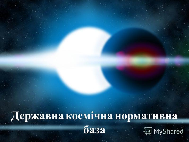 Державна космічна нормативна база