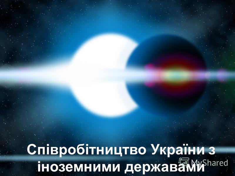 Співробітництво України з іноземними державами