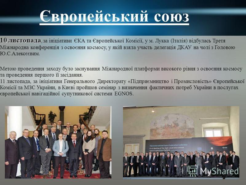 Європейський союз 10 листопада 10 листопада, за ініціативи ЄКА та Європейської Комісії, у м. Лукка (Італія) відбулась Третя Міжнародна конференція з освоєння космосу, у якій взяла участь делегація ДКАУ на чолі з Головою Ю.C.Алексєєвим. Метою проведен