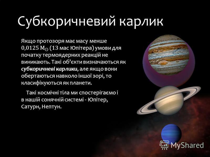 Субкоричневий карлик Такі космічні тіла ми спостерігаємо і в нашій сонячній системі - Юпітер, Сатурн, Нептун. Такі космічні тіла ми спостерігаємо і в нашій сонячній системі - Юпітер, Сатурн, Нептун.
