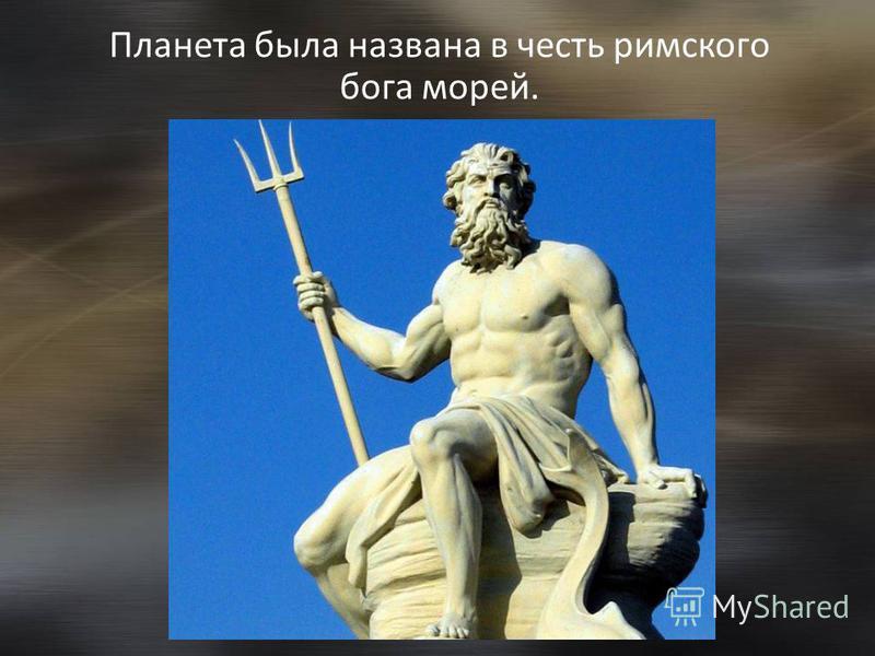 Планета была названа в честь римского бога морей.
