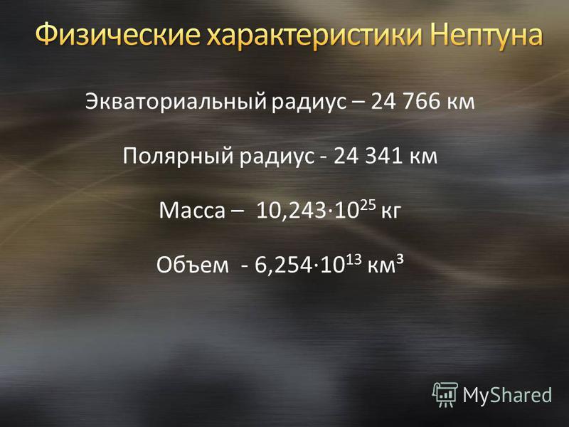 Экваториальный радиус – 24 766 км Полярный радиус - 24 341 км Масса – 10,243·10 25 кг Объем - 6,254·10 13 км³