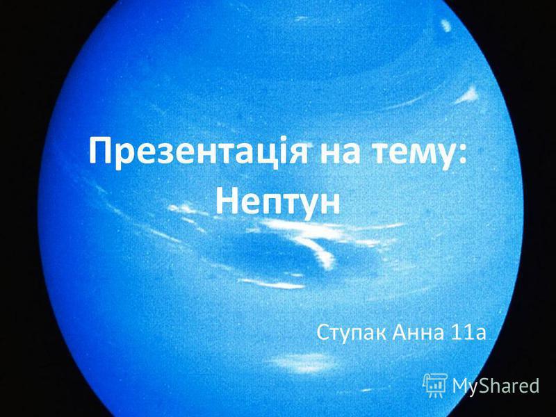 Презентація на тему: Нептун Ступак Анна 11а