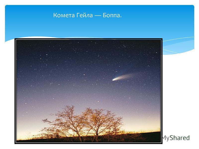Комета Гейла Боппа.