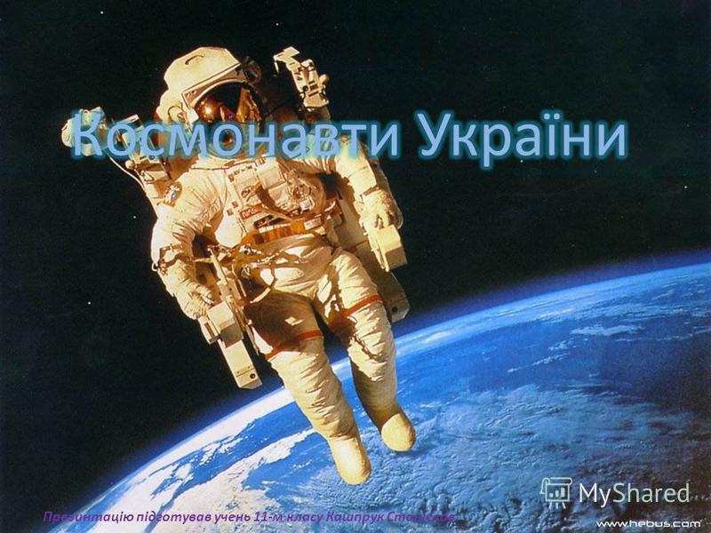 Презинтацію підготував учень 11-м класу Кашпрук Станіслав