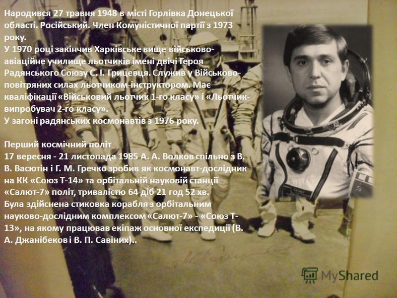 Народився 27 травня 1948 в місті Горлівка Донецької області. Російський. Член Комуністичної партії з 1973 року. У 1970 році закінчив Харківське вище військово- авіаційне училище льотчиків імені двічі Героя Радянського Союзу С. І. Грицевця. Служив у В